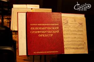 Академический симфонический оркестр Крымской филармонии выступил на сцене СЦКиИ