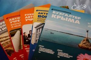 Практическая конференция для бухгалтеров в СЦКиИ