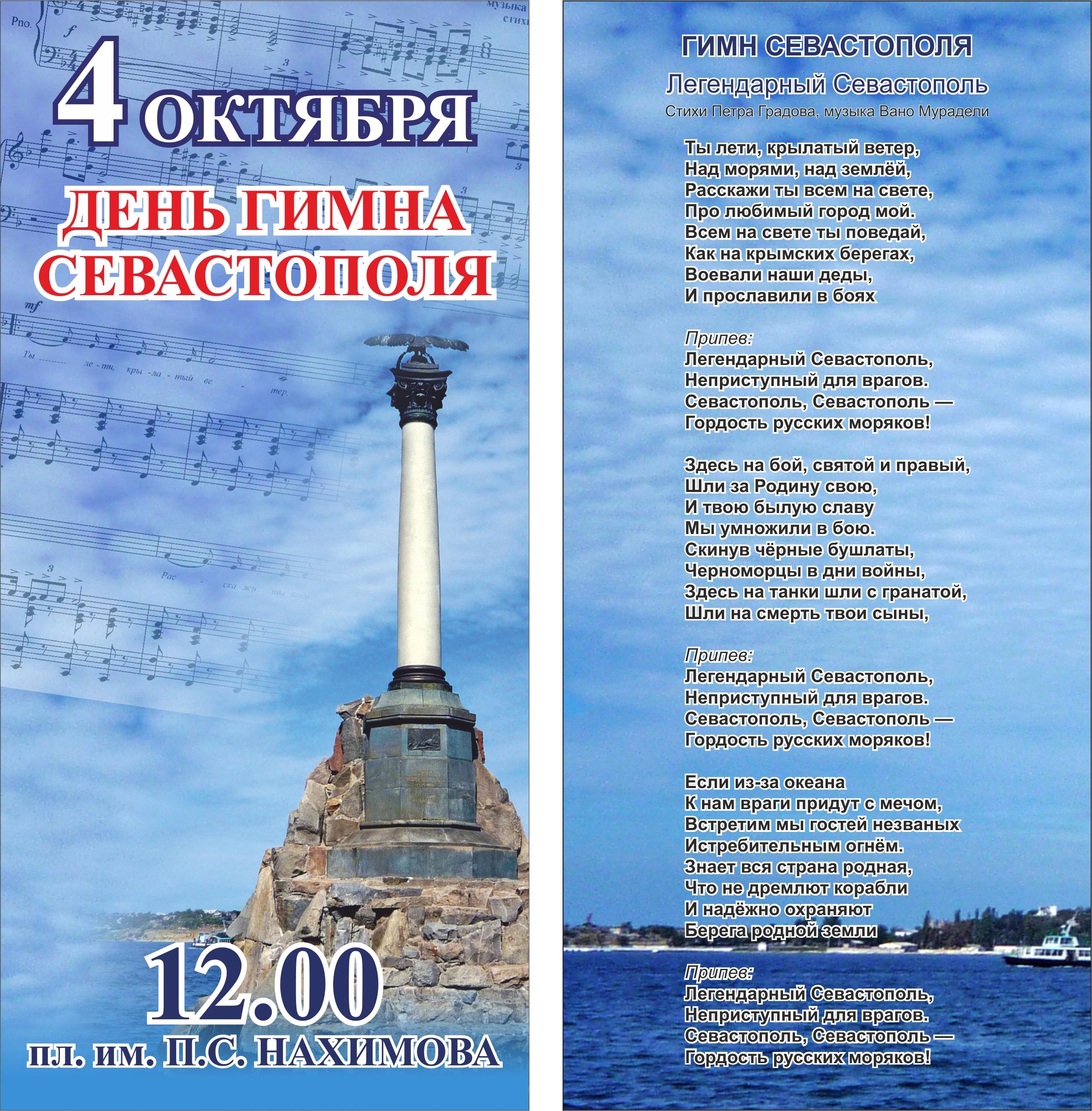 день гимна Севастополя