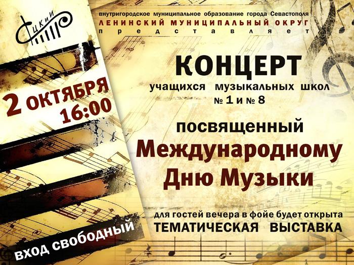 Афиша День музыки c