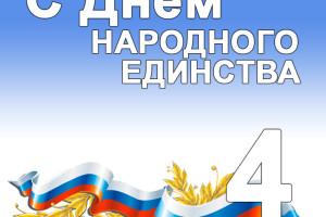 Большой концерт в День народного единства пройдет на главной площади