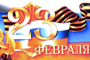 Артисты СЦКиИ отпраздновали вместе с городом День Защитника Отечества