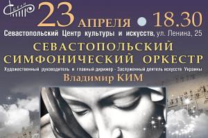 «Stabat Mater» – Владимир Ким о предстоящем предпасхальном концерте Севастопольского симфонического оркестра