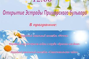 Артисты СЦКиИ откроют летнюю эстраду Приморского бульвара