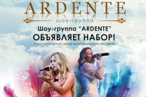 Шоу-группа «Ardente» объявляет набор.