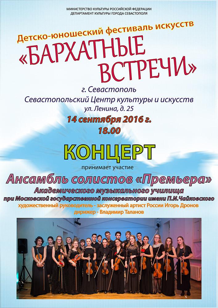 Бархатные-встречи-испрафиша-Севастополь-Премьера-mini