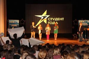 «Студент года – 2016»