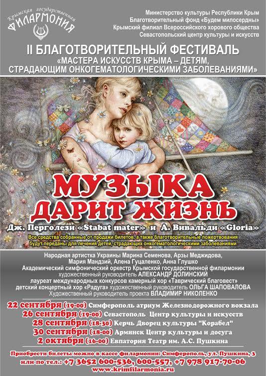 muzika_darit_jizn