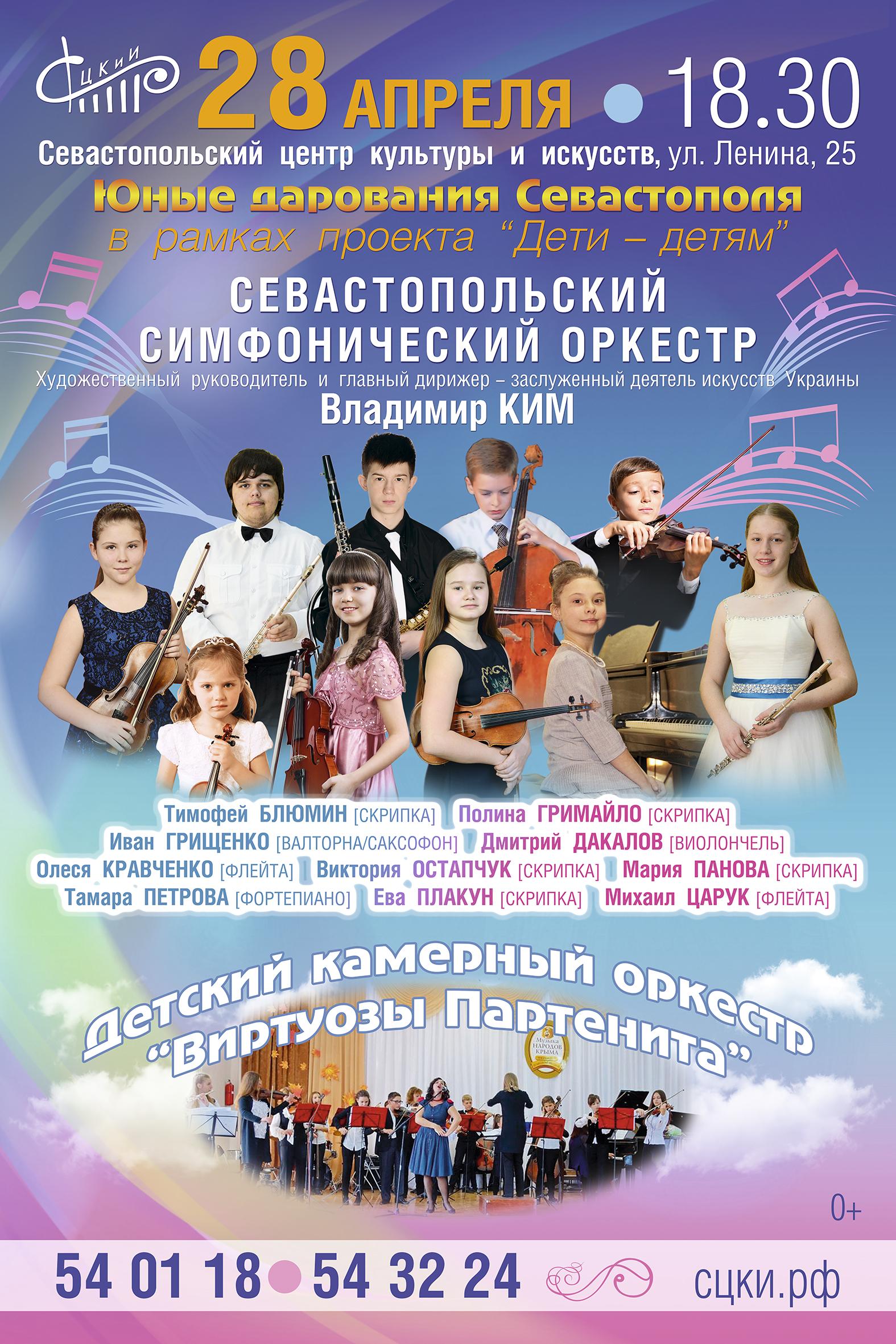 Севастополь конкурс кабалевского