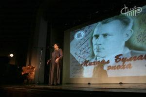 Михаил Булгаков и эпоха