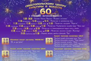 Программа Марафона искусств «Бархатный юбилей» 6 – 28 сентября