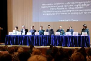 УФНС Севастополя информирует