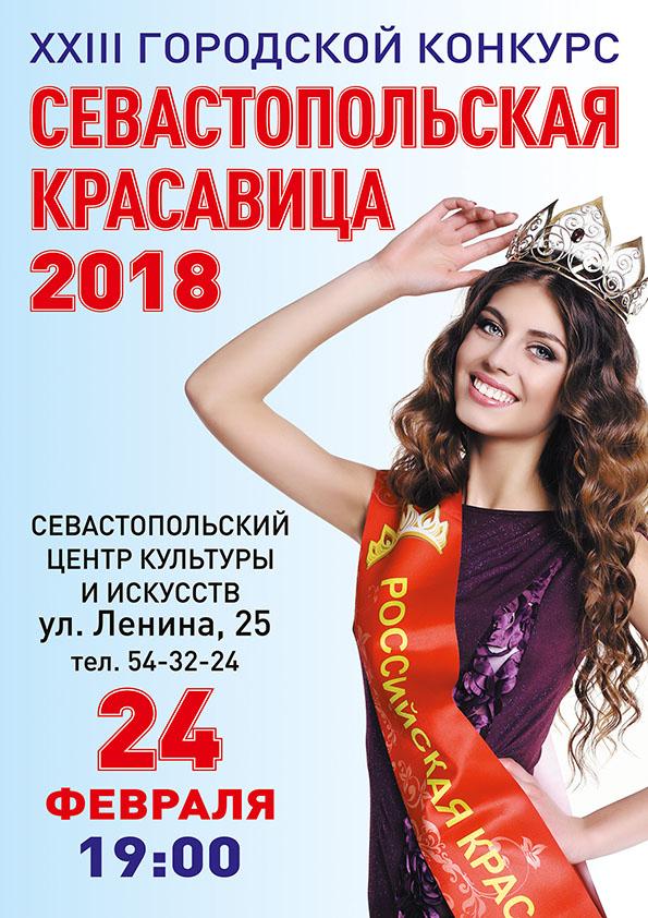 Конкурс в севастополе 2018