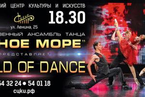 Приглашаем отметить День танца в СЦКиИ