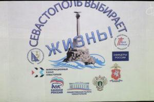 Конкурс видеороликов «Севастополь выбирает жизнь»