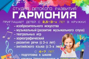 Набор в студию детского развития «Гармония»