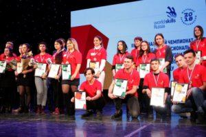 Закрытие III Регионального чемпионата «Молодые профессионалы»