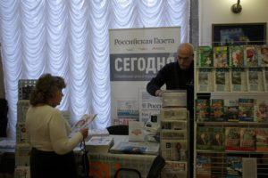 Фестиваль российской прессы