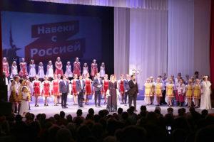 Концерт, посвящённый пятой годовщине «Крымской весны»