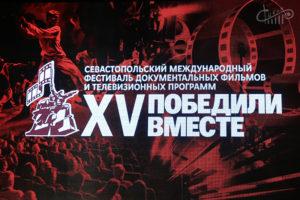 Закрытие фестиваля «Победили вместе»