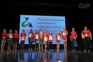 Закрытие II Регионального Чемпионата «Абилимпикс