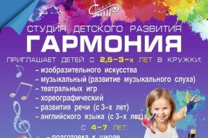 Студия детского развития «Гармония» объявляет набор детей.