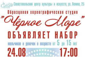 Образцовая хореографическая студия «Чёрное море» объявляет набор