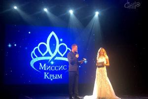 «Миссис Крым — 2019»