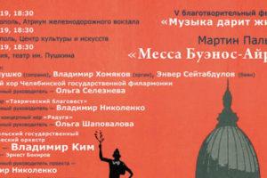 Приглашаем на V благотворительный фестиваль «Музыка дарит жизнь»