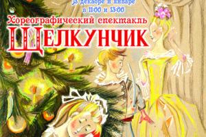 Новогодняя премьера: «Щелкунчик и Мышиный король»