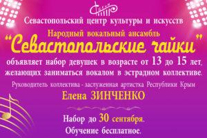Народный вокальный ансамбль «Севастопольские чайки» объявляет набор