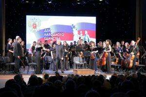 Концерт ко Дню народного единства в СЦКиИ