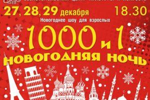 Море позитива: новогоднее шоу для взрослых в СЦКиИ