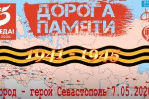 «Дорога памяти» Находка – Севастополь