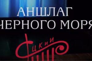Концерт ко Дню молодежи от СЦКиИ: Государственный ансамбль танца «Черное море»