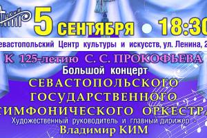 Владимир Ким о предстоящем  большом концерте  Севастопольского симфонического оркестра.