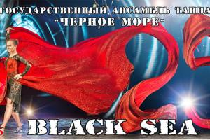 """В недрах """"Черного моря"""". Закулисье накануне юбилея"""