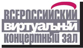 «Всероссийский виртуальный концертный зал» в СЦКиИ приглашает на бесплатный концерт