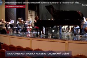 НТС: Севастопольский симфонический оркестр выступит с пианисткой Марией Ким