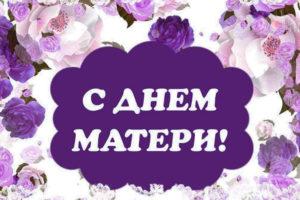 СЦКиИ поздравляет с Днём матери!