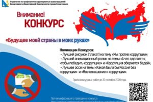 Объявлен конкурс «Будущее моей страны в моих руках»