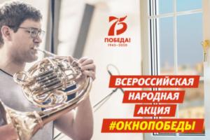 Всероссийская народная музыкальная акция «Окно Победы» к 9 мая.