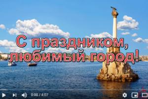 С днем рождения, Севастополь!