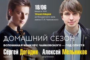 Всероссийский виртуальный концертный зал в СЦКиИ: «Вспоминая конкурс Чайковского – год спустя»