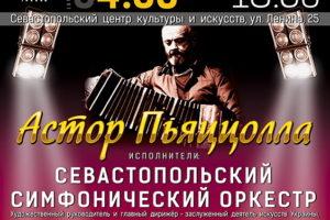 Приглашаем на концерт, посвящённый аргентинскому композитору Астору Пьяццолле