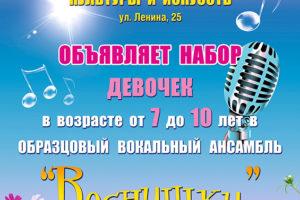 Набор в образцовый вокальный ансамбль «Веснушки»