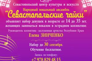 Набор в народный вокальный ансамбль «Севастопольские чайки»