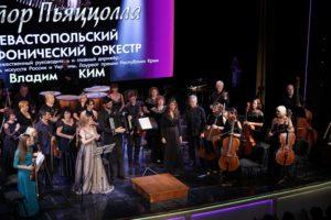 Концерт Севастопольского симфонического оркестра, посвящённый памяти Астора Пьяццоллы