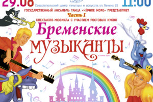 """«Бременские музыканты» в исполнении """"Черного моря"""" снова в Севастополе!"""