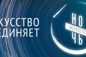 """""""Ночь искусств"""" в СЦКиИ"""